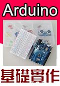 Arduino基礎實作