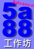 5a88工作坊_進階