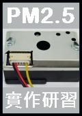 pm2.5空氣品質感測器製作研習