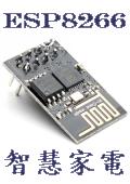 ESP8266家電控制物聯網實作